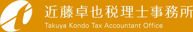 渋谷区の税理士|近藤卓也税理士事務所